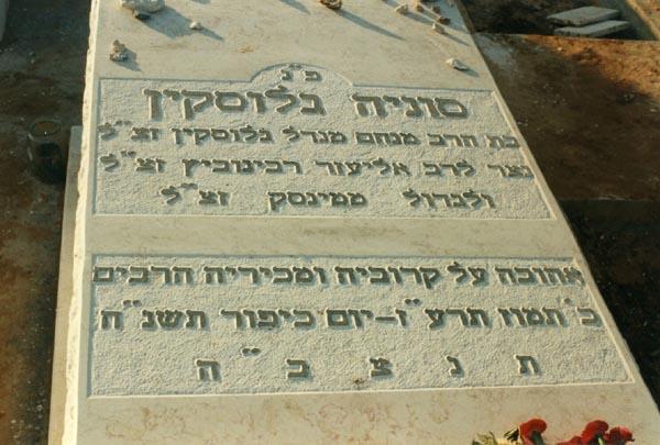 Надгробная надпись для мамы жениха памятники вов в волгоградеволгограде