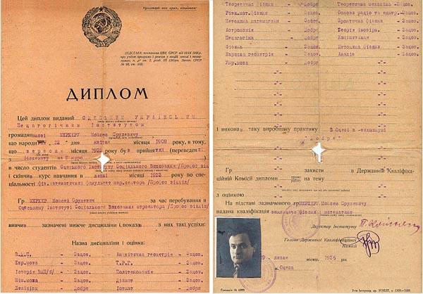 бланки дипломов советского образца